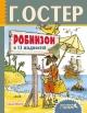 Робинзон и 13 жадностей. Рисунки Н.Воронцова